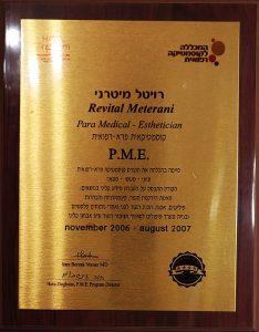 תעודת מקצוע PME - קוסמטיקאית רפואית